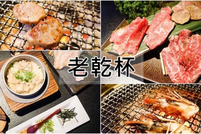 【台北美食】老乾杯。全球首家燒肉米其林餐廳!澳洲和牛專賣奢華美味饗宴