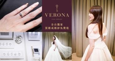 【台南婚戒婚紗】維諾娜訂製珠寶Verona FINE Jewelry。台南婚戒推薦!全台獨家~買婚戒婚紗免費租