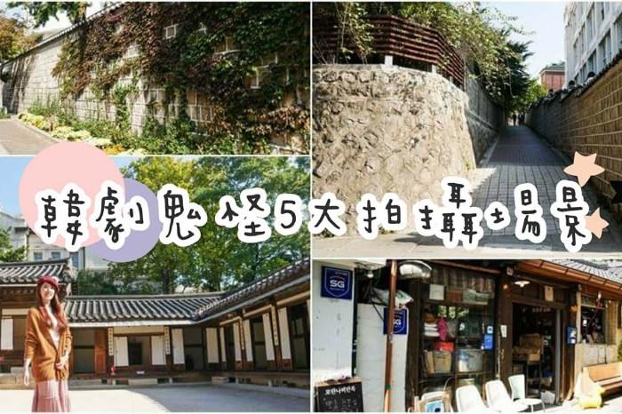【韓國首爾景點】一次蒐集韓劇鬼怪五大拍攝場景。雲峴宮洋館 x 三清洞石牆路 x 三清洞壁畫街
