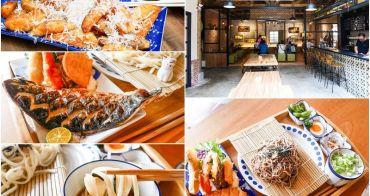 【台南美食】趣活藍晒圖。文青控必來!CP值超高的台南設計餐廳~嚴選日本食材