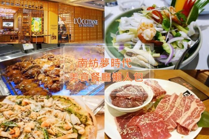 【台南美食】南紡購物中心美食餐廳懶人包。各樓層人氣美食攻略