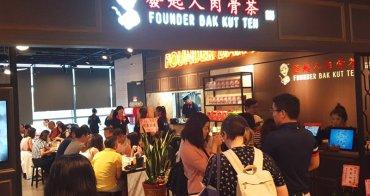 【台北美食】發起人肉骨茶。新加坡必吃美食菜單Menu