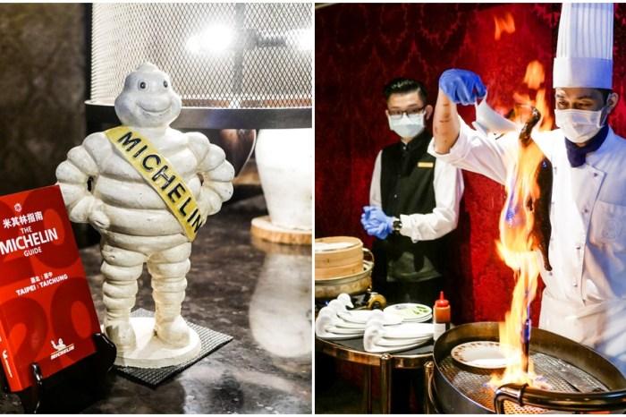 【台北美食】頤宮中餐廳。全台唯一連續四年米其林三星餐廳!火焰片皮鴨三吃與經典菜色攻略