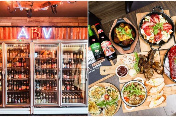 【台北美食】ABV美式餐酒館。台北東區最強美式餐酒館!美國各州鄉村菜、經典烤肉,還有超過300款世界精釀啤酒