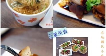[三重美食] 新芳大腸蚵仔麵線 超美味國民小吃 隱藏版小吃不容錯過 鄰近三重國小捷運站