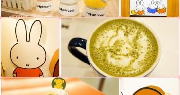 [中和環球] 萌翻了~米飛兔陪你一起用餐 進入繪本世界  Miffy X 2% CAFE試營運