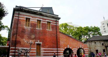 親子微旅行~台灣博物館南門園區  丟掉課本  到這裡來上一堂歷史課程吧