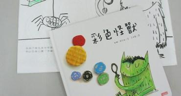 [親子閱讀] 彩色怪獸 療癒系繪本+情緒著色本 (學齡前適讀書籍)