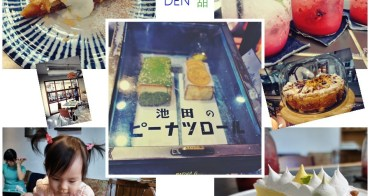 [板橋 甜點] Ten Ten Den Den 點點甜甜 隱藏板橋巷弄人氣甜點店 文末附交通路線