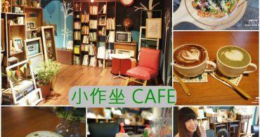 [板橋 美食] 小作坐CAFE輕食甜點 美好的手作時光 不限時咖啡廳