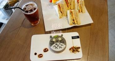 [中山國中站  初米咖啡]  限量療癒系龍貓蛋糕  豐盛三明治  讓嘴角上揚一天的序曲