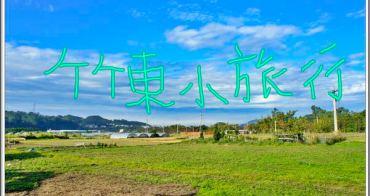 [竹東] 湯圓節小旅行~[頤禾園] 徜徉藍天綠地裡  體會農人種菜趣