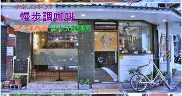 台北 ║ 五分埔商圈文青慢活小旅行 ║ 東區慢步調咖啡館 松山文創園區