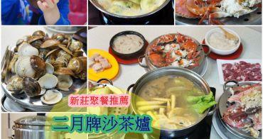 [新莊美食]二月牌沙茶爐海鮮鍋 超猛堆高高海鮮塔 台南風味鍋X東港海鮮味