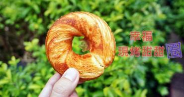 [新莊美食] 幸福現烤甜甜圈  酥酥脆脆充滿幸福味