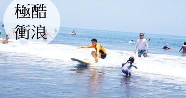 [宜蘭烏石港]極酷衝浪 這個夏天一起與海同行 親子共遊好去處