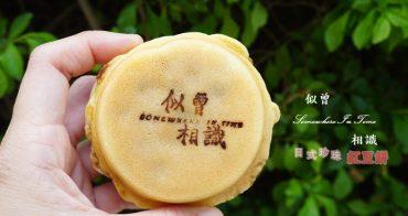 [新莊美食] 似曾相識日式珍珠紅豆餅 遠的要命的紅豆餅 值得品嘗的絕妙搭配