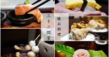 [台北 三十三間堂日本料理] 有個性老闆娘的日本料理老店 一場美學與食材當道的華麗演出