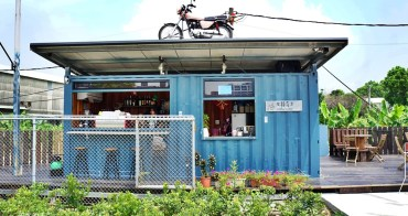 [新莊美食]左轉靠右  路邊藍色貨櫃屋  白天是咖啡 晚上化身為酒吧 不定期有live band 鄰近新北產業園區