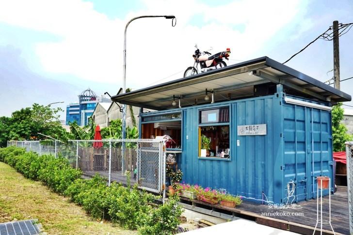 20180809141835 95 - 新莊貨櫃屋│左轉靠右  路邊藍色貨櫃屋  白天是土司加咖啡 晚上化身為嗨翻天的音樂會 鄰近新北產業園區