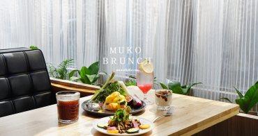 [MukoBrunch] 大安區早午餐 光影與柔軟的法式吐司邂逅 一切都很美好的空間 東門站美食