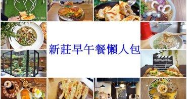 [新莊早午餐]新莊早午餐餐廳懶人包  古早風味早餐 一天的活力從這篇開始