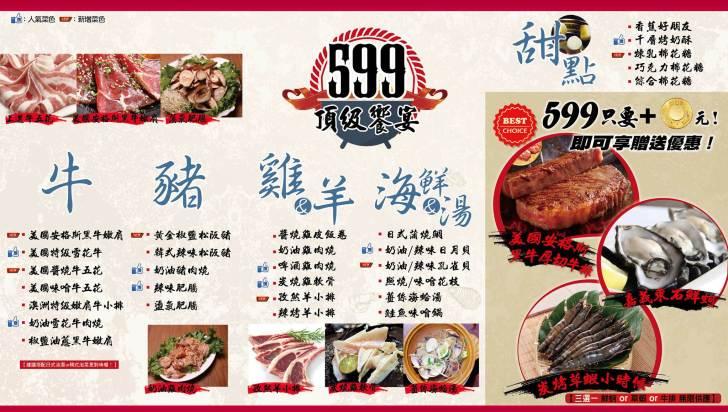 20181027225729 3 - 熱血採訪[樹林美食]燒肉眾-精緻炭火燒肉 海鮮燒肉吃到飽 還有超巨大龍蝦大軍 優質桌邊烤肉服務 最幸福的吃燒肉時光