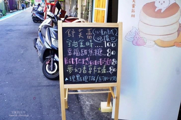 20181101010434 85 - [師大甜點推薦]吃狂 舒芙蕾鬆餅  平價現做療癒系甜點