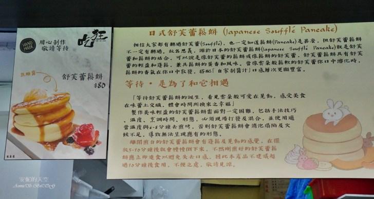 20181101010446 82 - [師大甜點推薦]吃狂 舒芙蕾鬆餅  平價現做療癒系甜點