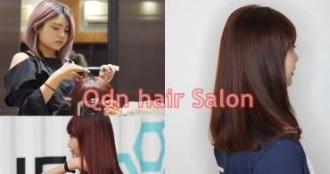[板橋髮型設計 Qdn hair Salon]讓我找回自己最美的樣子 自然捲也能找回柔順的春天