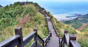 [瑞芳景點] 報時山步道  輕鬆步行最美觀海步道