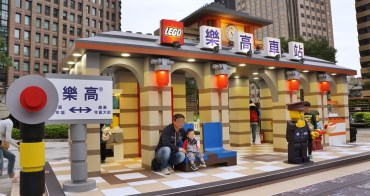 巨大版樂高車站出現在台北  還有樂高電影院 樂高新年城等你一起來圍爐 統一時代百貨二樓