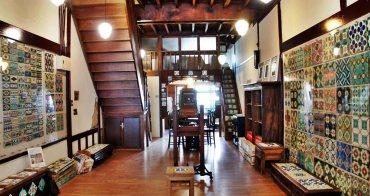 [嘉義景點]台灣唯一花磚博物館  以愛為起點 古厝與花磚的美麗邂逅