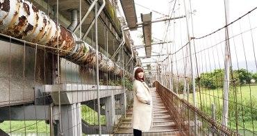 宜蘭IG打卡景點 慶和橋津梅棧道 漂浮河面的木棧道 工業頹廢風格 橋下有盪鞦韆