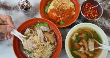 [新莊廟街美食]在地人才知道的神之美味 林家香菇赤肉羹  飄香80年老店