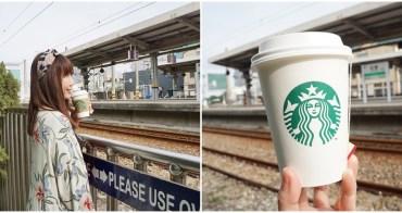 [新竹新豐車站]全台唯一車站改造的星巴克 咖啡香與火車的浪漫邂逅