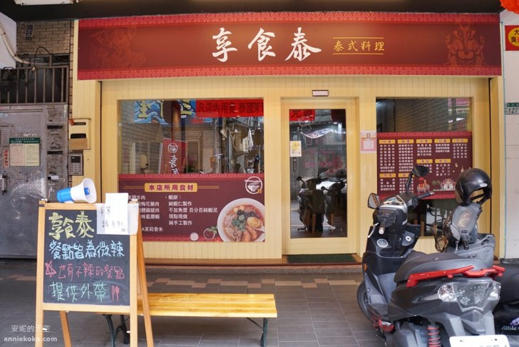 20190324005820 66 - 熱血採訪 [新莊泰式料理]享食泰 一個人也能獨享的泰式拉麵 多款香麻辣泰式菜色   聚餐推薦餐廳