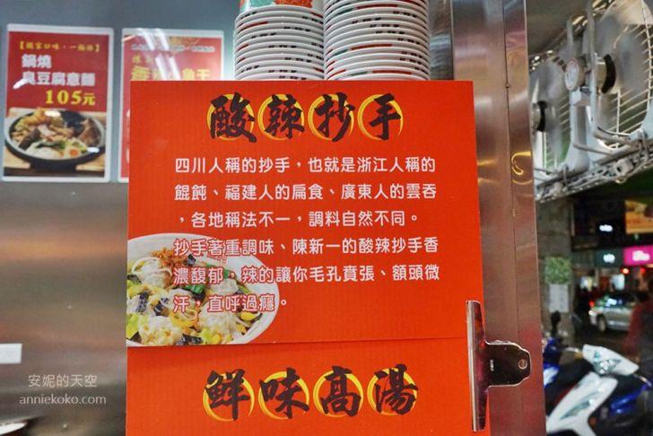 20190407202000 66 - 板橋美食 陳新抄手臭豆腐 完全不踩雷 小魚乾辣椒醬意外是亮點