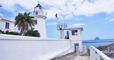 基隆景點 基隆燈塔 最靠近基隆嶼的看海據點 白色高塔的溫柔視野