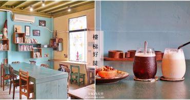 [大稻埕 樓梯好陡steepstairs] 城市裡的二樓咖啡館 乘載著舊時光的老屋 內有萌系店犬陳英俊