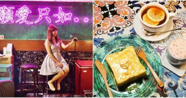 [基隆 曙·初見咖啡館 ] 走進懷舊港式咖啡廳 超低調難找的文青咖啡館 書寫初見的浪漫故事