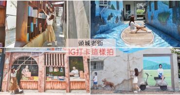 [宜蘭頭城老街]  文學巷X彩繪地景X3D藝術牆 最適合漫遊的東北角小鎮