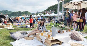 [基隆 潮境公園海灣節]潮音樂 海風音樂節 風格野餐派對 白色半島市集  用海風療癒的美好音樂會