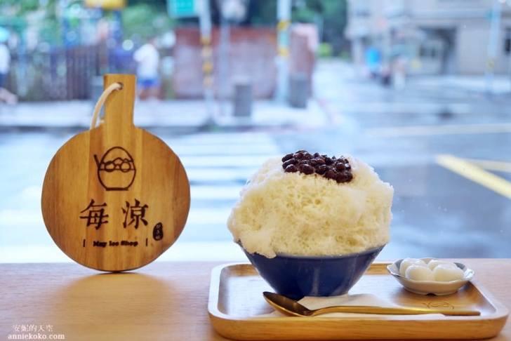 20190808200849 83 - [新莊 每涼冰品]  如富士山一般日系冰品 日式甜點甜蜜上市