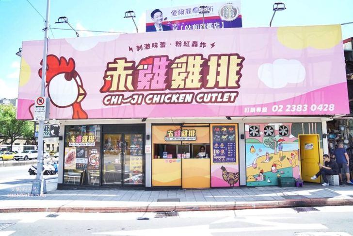 20190810232507 2 - 熱血採訪 [台北車站周邊美食 赤雞雞排] 彩色雞排創意口味  六種風味顛覆你對雞排的想像