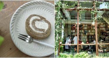 [彰化 右舍咖啡] 森林系玻璃屋 手作甜點X咖啡 老宅靈魂裡的文青空間