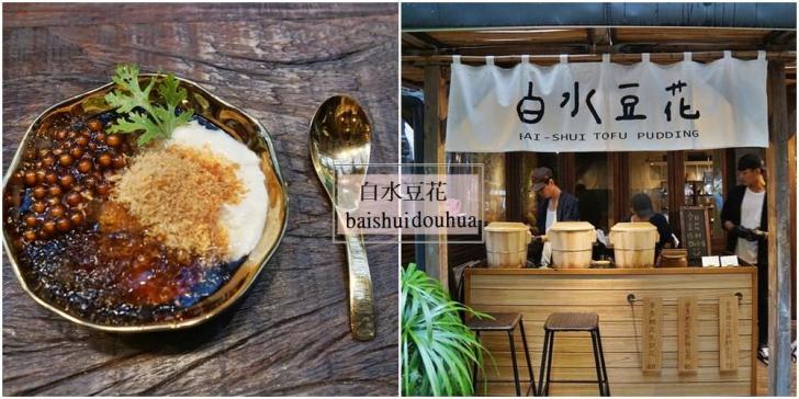 20190830203328 29 - [台北 永康街美食]白水豆花 花生粉加香菜絕妙組合 用山泉水醞釀的鹽滷豆花 從宜蘭紅到台北來了