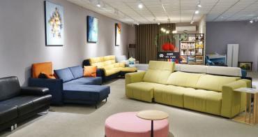 [新北沙發推薦 赫里亞手工訂製沙發工廠]帶回米蘭的美感 客製化製作專屬你家的沙發