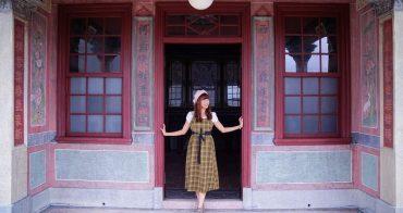 [萬華景點 星巴克艋舺門市]用一杯咖啡穿越古今 走訪林宅古蹟裡的老宅風華