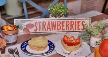 [忠孝新生站美食Funnypig 番尼豬]愛心造型甜派 用水果甜蜜這一個冬季
